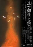 【開館50周年記念特別展】 速水御舟の全貌―日本画の破壊と創造―