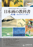 Special Exhibition Commemorating the 50th Anniversary of the Yamatane Museum of Art The Best of the Yamatane Collection IV