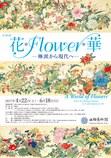【企画展】花 * Flower * 華 ―琳派から現代へ―