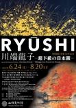 【特別展】没後50年記念 川端龍子 ―超ド級の日本画―