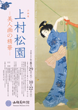 【企画展】上村松園 ―美人画の精華―
