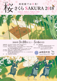 [企画展] 桜 さくら SAKURA 2018 ―美術館でお花見!―