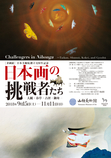 [企画展] 日本美術院創立120年記念 日本画の挑戦者たち ―大観・春草・古径・御舟―
