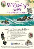 【特別展】皇室ゆかりの美術 ―宮殿を彩った日本画家―
