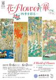 【山種美術館 広尾開館10周年記念特別展】 花 ・ Flower ・ 華 ―四季を彩る―