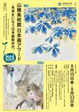 【山種美術館 広尾開館10周年記念特別展】 Seed 山種美術館 日本画アワード 2019 ―未来をになう日本画新世代―