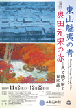 【山種美術館 広尾開館10周年記念特別展】 東山魁夷の青・奥田元宋の赤 ―色で読み解く日本画―