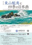 【特別展】 東山魁夷と四季の日本画