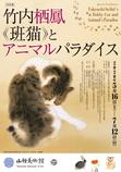 【特別展】 竹内栖鳳《班猫》とアニマルパラダイス