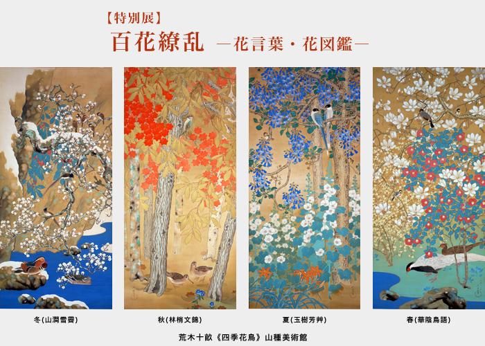 【特別展】百花繚乱―花言葉・花図鑑―