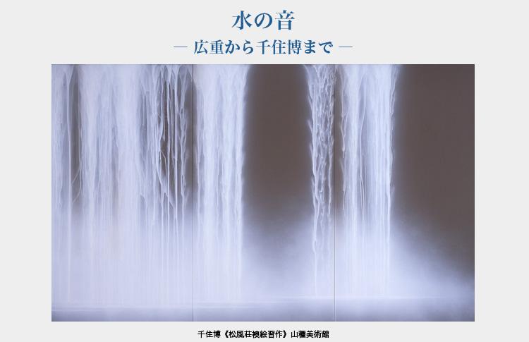 水の音―広重から千住博まで―