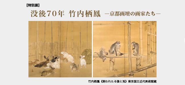 【特別展】没後70年 竹内栖鳳―京都画壇の画家たち―