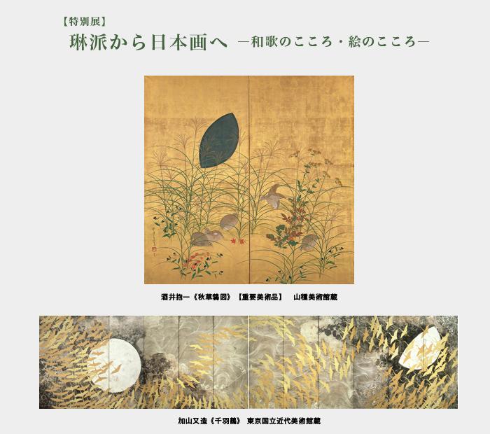 【特別展】琳派から日本画へ ―和歌のこころ・絵のこころ―