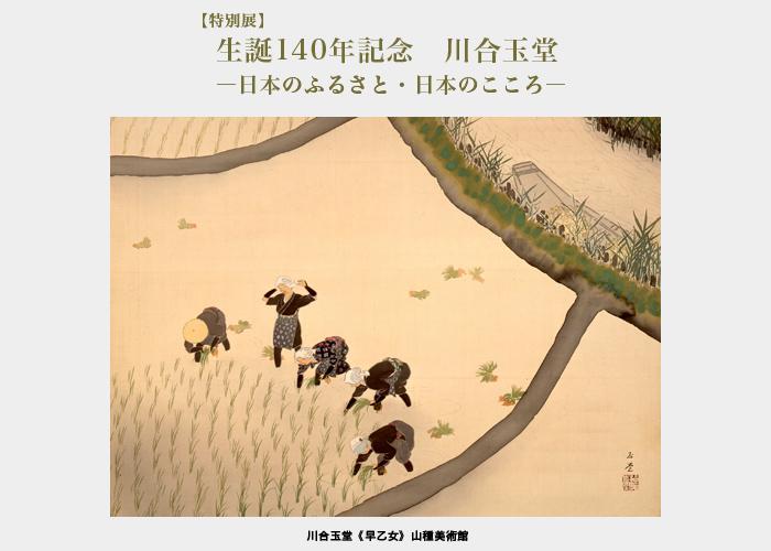 【特別展】生誕140年記念 川合玉堂 ―日本のふるさと・日本のこころ―
