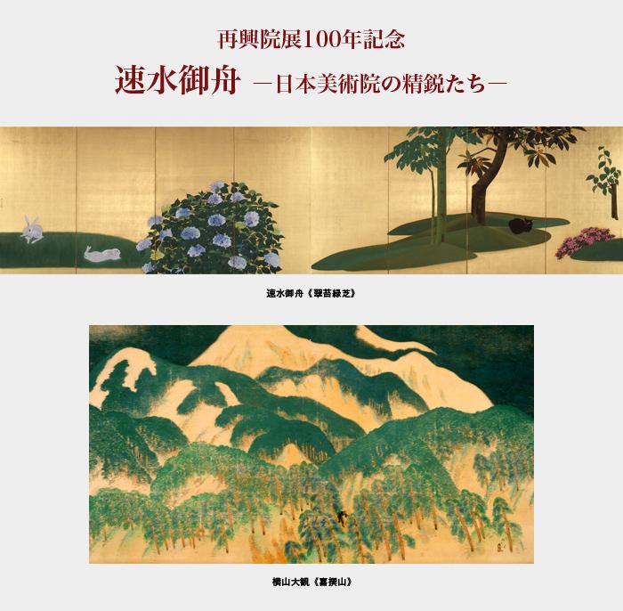 再興院展100年記念 速水御舟 ―日本美術院の精鋭たち―