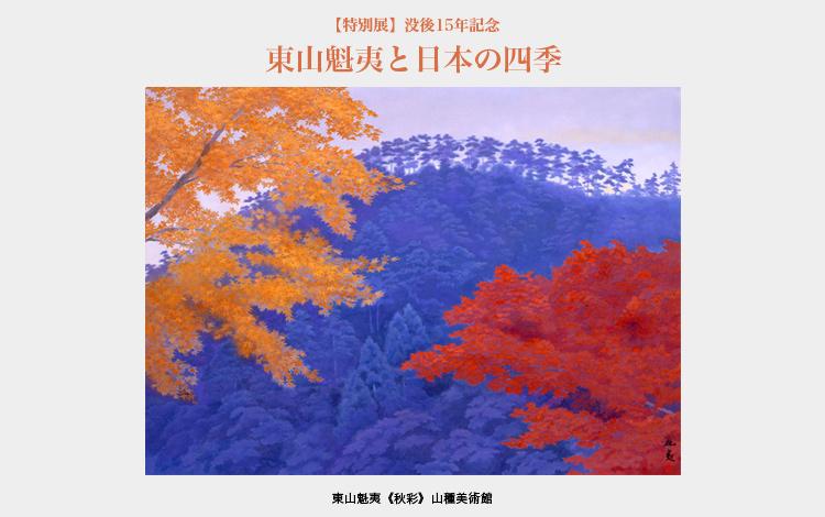 【特別展】没後15年記念 東山魁夷と日本の四季