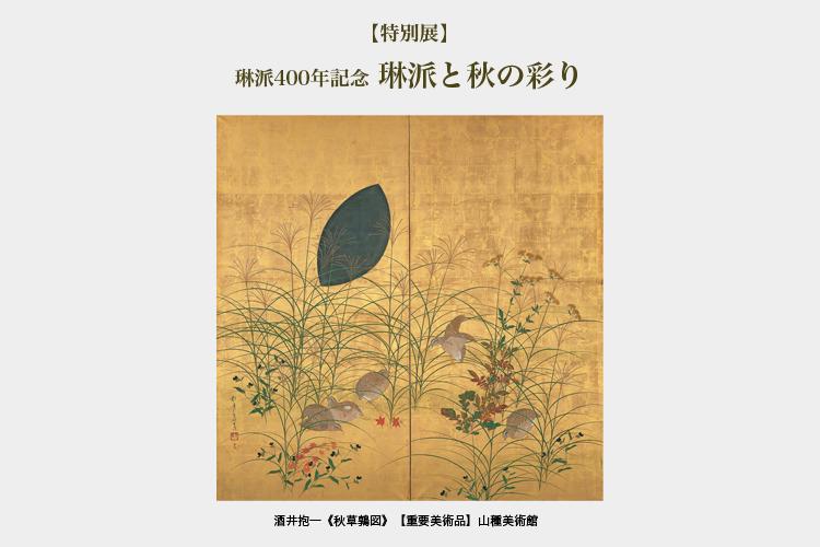 【特別展】琳派400年記念 琳派と秋の彩り