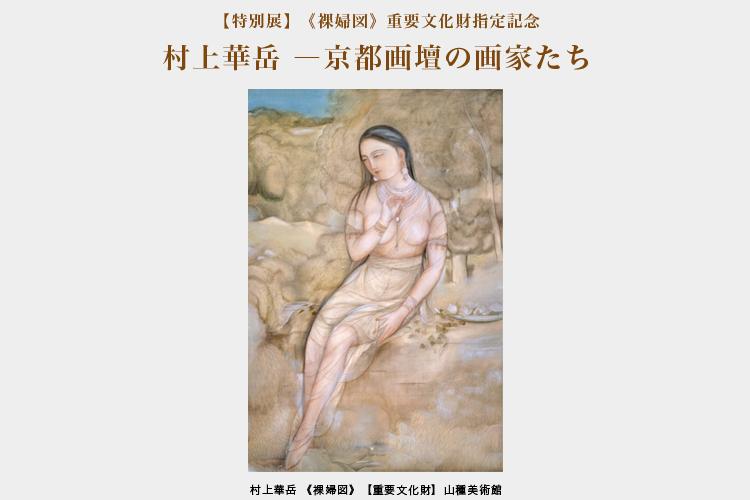 【特別展】《裸婦図》重要文化財指定記念 村上華岳 ―京都画壇の画家たち