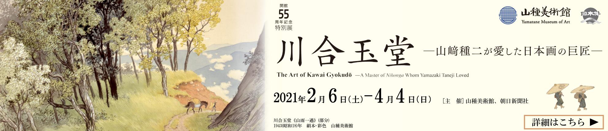 【開館55周年記念特別展】川合玉堂 ―山﨑種二が愛した日本画の巨匠―