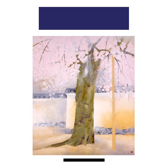 【山種美術館 広尾開館10周年記念特別展】 生誕130年記念 奥村土牛