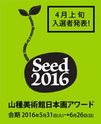 seed2016.gif