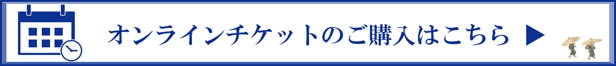 スマートバナー_オンライン予約.jpg