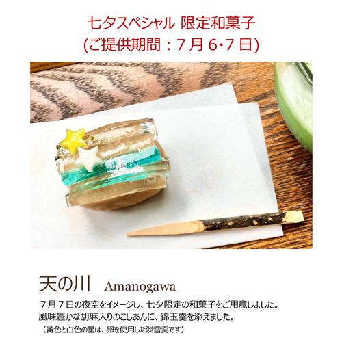 七夕限定和菓子 天の川POP 00025.jpg