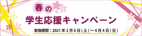 学生応援キャンペーン HP用バナー 0129ss.jpg