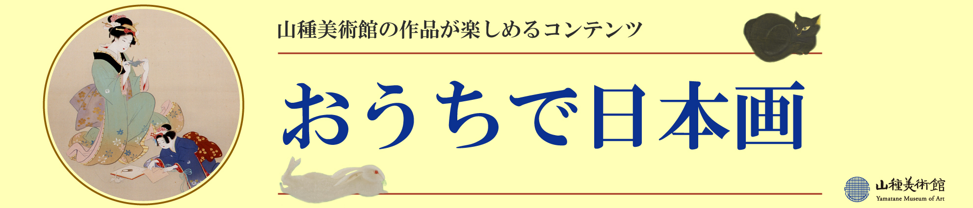 おうちで日本画