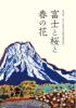 cover_Mt. Fujis_ss.jpg