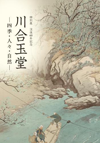 cover_gyokudo_ss.jpg
