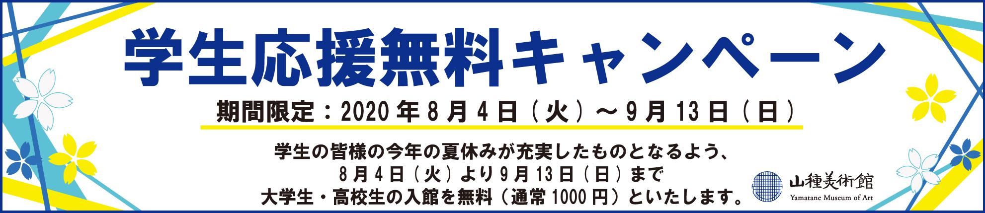 「学生応援無料キャンペーン」実施のお知らせ