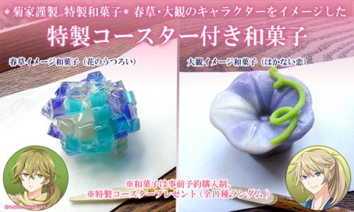山種美術館_仮_600x360_和菓子_修正500.jpg
